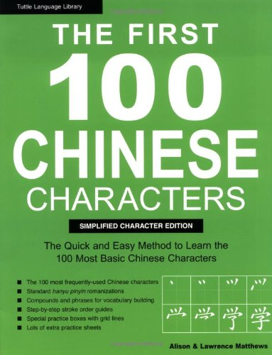 MOST COMMON CHINESE CHARACTERS - CHINESE CHARACTERS