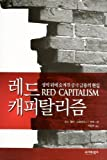 img - for Red capitalism (Korean edition) book / textbook / text book