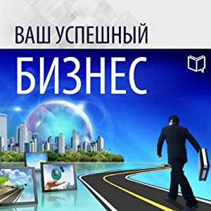 Vash Uspeshnyj Biznes [Your Successful Business] Audiobook