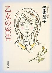 乙女の密告 (新潮文庫)