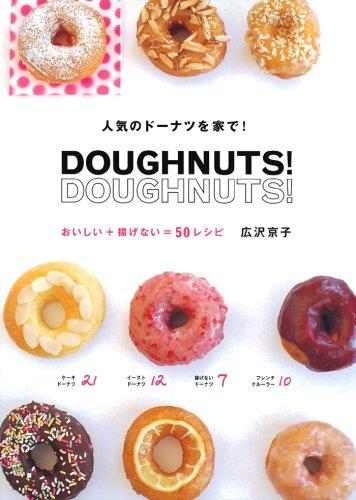 人気のドーナツを家で!DOUGHNUTS!DOUGHNUTS!―おいしい+揚げない=50レシピ
