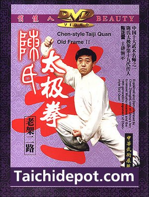Tai Chi Instruction DVD: Chen Style Tai Chi Old Frame Routine II
