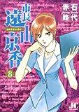 市長 遠山京香(8) (ジュディーコミックス)