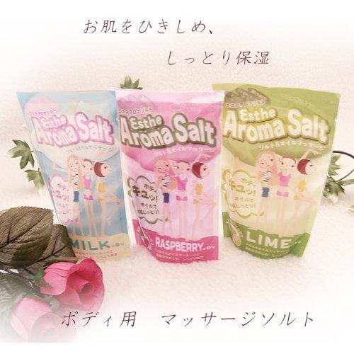 ボディー用エステアロマソルト no.1 ミルクの香り