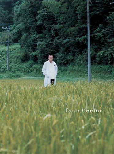 ディア・ドクター 【限定版】 <初回限定生産> [DVD]