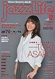 jazz Life (ジャズライフ) 2014年 12月号