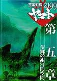 【映画パンフレット】 『宇宙戦艦ヤマト2199 第五章「望郷の銀河間空間」』 監督:出渕裕