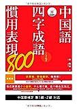 中国語 四字成語・慣用表現800