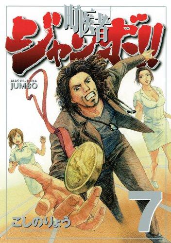 町医者ジャンボ!!(7) (町医者ジャンボ (7))
