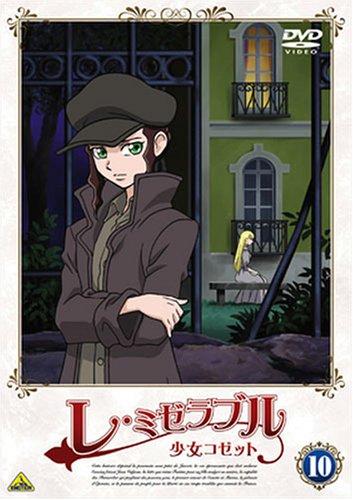 レ・ミゼラブル 少女コゼット 10 [DVD]