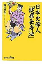 日本史偉人「健康長寿法」 (講談社プラスアルファ新書)