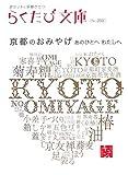 京都のおみやげ—あのひとへわたしへ (らくたび文庫 No. 22)