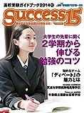高校受験ガイドブック 2014 10 サクセス15