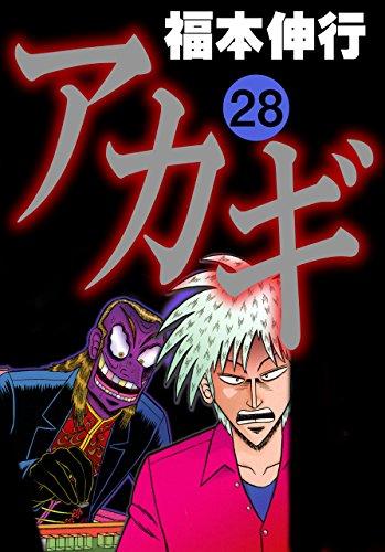 アカギ-闇に降り立った天才 28