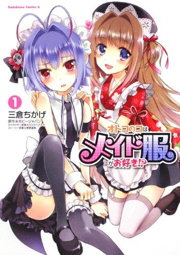 オトコのコはメイド服がお好き!? (1) (角川コミックス・エース 337-1)