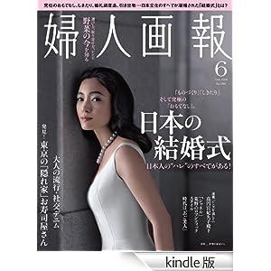 婦人画報 2014年 6月号 [雑誌]