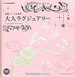 装飾パーツ素材集 大人ラグジュアリー (IJデジタルBOOK)