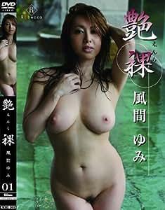 艶裸 風間ゆみ [DVD]