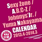 Sexy Zone / A.B.C-Z / ジャニーズJr. / 中山優馬 カレンダー 2013/4-2014/3(仮) ([カレンダー])