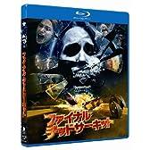 ファイナル・デッドサーキット スタンダード・エディション [Blu-ray]