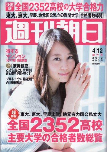 週刊朝日2013年4月12日号 [雑誌][2013.4.2]
