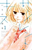サイレント・キス 分冊版(1) (別冊フレンドコミックス)
