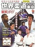 世界柔道東京2010観戦ガイド (アスペクトムック)