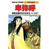 卑弥呼―邪馬台国のなぞの女王 (学習漫画 日本の伝記)