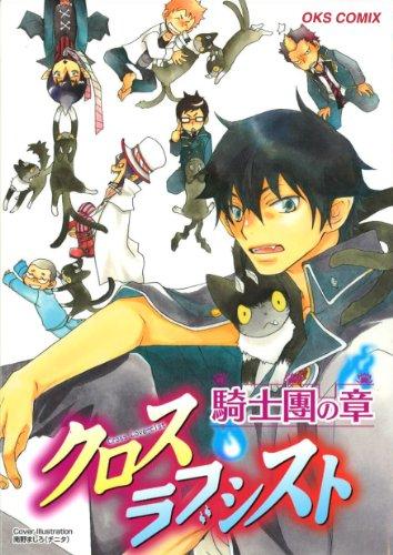 クロスラブシスト騎士團の章 (OKS女性向けコミックス) (OKS COMIX)
