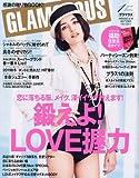 GLAMOROUS (グラマラス) 2012年 01月号 [雑誌]