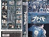 プライド 4 [VHS]