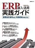 ERP導入・活用 実践ガイド2009-10年版 ~国際会計基準対応・内部統制対策も万全~