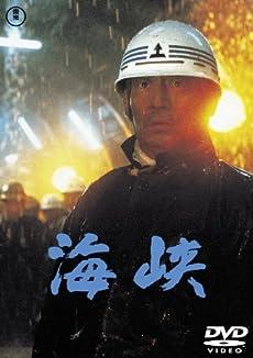 海峡 【期間限定プライス版】 [DVD]
