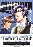 COMBINATION 2 (ジュディーコミックス クリエ)