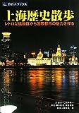 旅名人ブックス88 上海歴史散歩 第2版 改訂新版