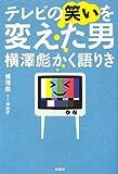 テレビの笑いを変えた男横澤彪かく語りき
