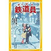 鉄道員(ぽっぽや) (集英社みらい文庫)