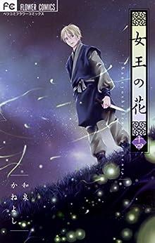 [和泉かねよし] 女王の花 第14巻 ※別スキャン2