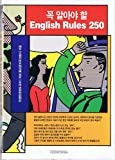 img - for English Rules 250 (Korean and English text) book / textbook / text book