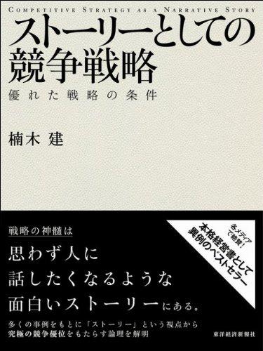 ストーリーとしての競争戦略 (Hitotsubashi Business Review Books)