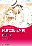 砂塵に散った恋 (ハーレクインコミックス)
