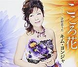 こころ花♪キム・ヨンジャ