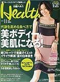 日経 Health (ヘルス) 2009年 11月号 [雑誌]