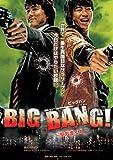 BIG BANG!~撃ちまくれ~ [DVD]
