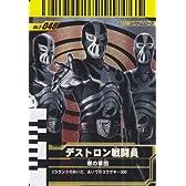 仮面ライダーバトル ガンバライド デストロン戦闘員 【スペシャル】 No.3-048