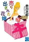 売り出された花嫁 (実業之日本社文庫)