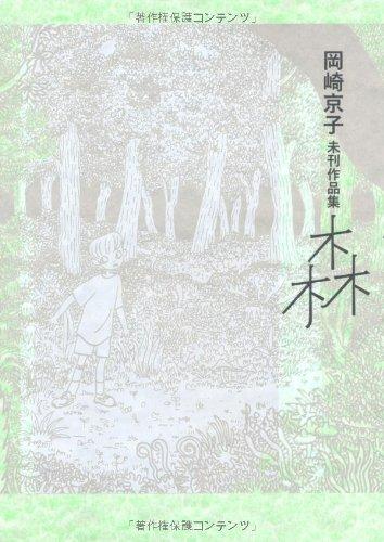 岡崎京子未刊作品集 森 (フィールコミックス) (Feelコミックス)