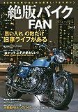 絶版バイクFAN vol.2―40代から再びはじめる旧車LIFEマガジン 絶版ビギナー&リターンライダーの愛読書/CB750フォア/Z (COSMIC MOOK)