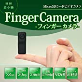 【FingerCamera -フィンガーカメラ-】世界最小クラス 高画質/低照度 SDカードビデオカメラ 小型カメラ(小型ビデオカメラ)