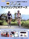 大人のサイクリングビギナーズ 新版―自転車ライフを楽しむ! スポーツ自転車ライフを始める人に愛車選びから旅行の仕方ま (ヤエスメディアムック 291)